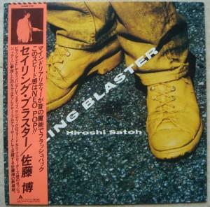HIROSHI SATOH - Sailing blaster - LP