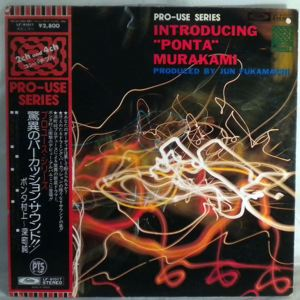 PONTA MURAKAMI - Introducing - 33T