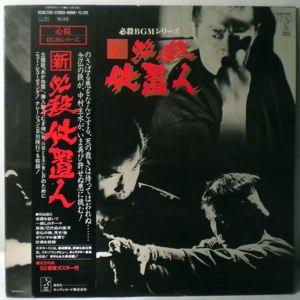 VARIOUS - Shin-Hissatsu Shiokinin - 33T