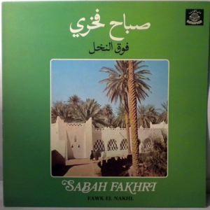 SABAH FAKHRI - Fawk El Nakhl - 33T