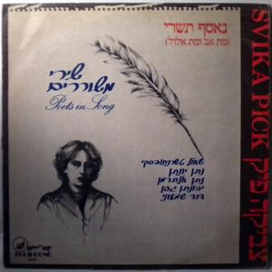 SVIKA PICK - Poets In Song - 33T
