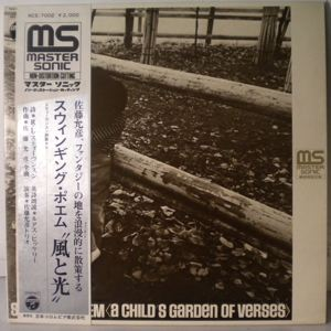 MASAHIKO SATO - Swinging poem (a child's garden of verses) - LP