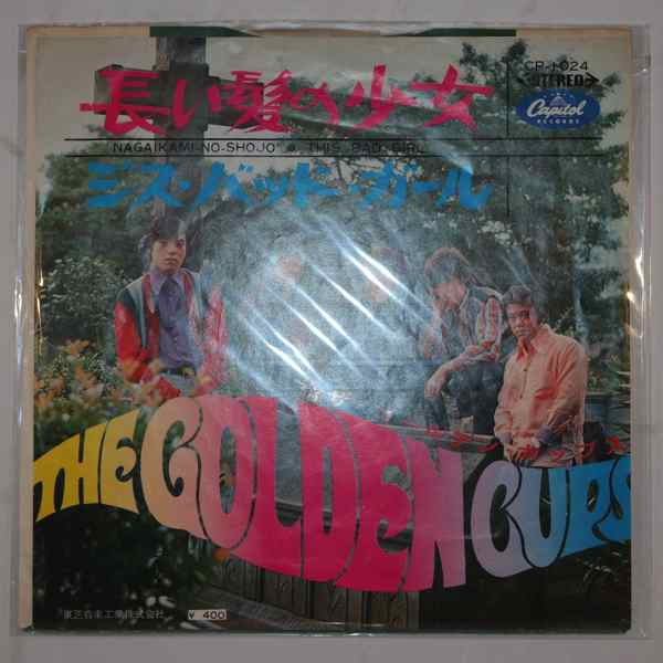 THE GOLDEN CUPS - Nagaikami-No-Shojo / This Bad Girl - 7inch (SP)