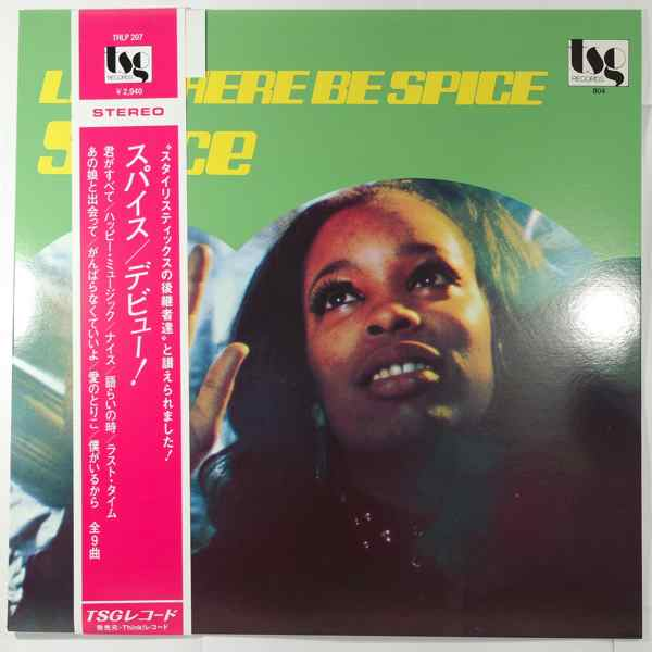 SPICE - Let There Be Spice - LP