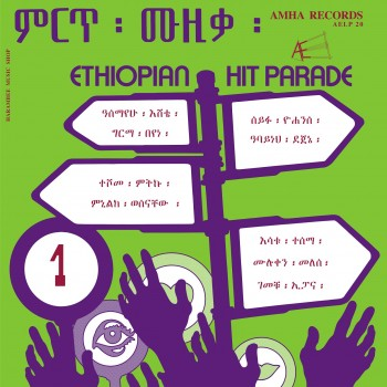 VARIOUS - Ethiopian Hit Parade - LP