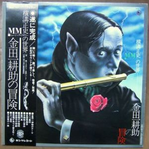 THE MYSTERY KINDAICHI BAND - Same - LP